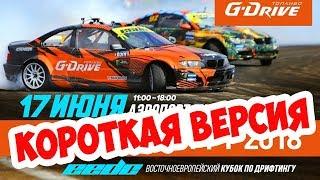 EEDC G-Drive Дрифт 2018 | ПАРНЫЕ | Минск, Беларусь | Короткая версия
