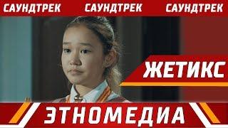 ЖЕТИКС | 1- Саундтрек - 2018 | Самат Долотбаков