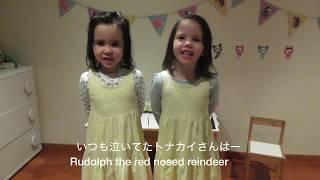 終わらない〜!赤鼻のトナカイさん The Funny Twin Girls Sing Rudolph The Red Nosed Reindeer Never End!