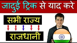 Short Trick To Learn India 29 States And His Capital In Hindi, 2018 (India G.K Trick)