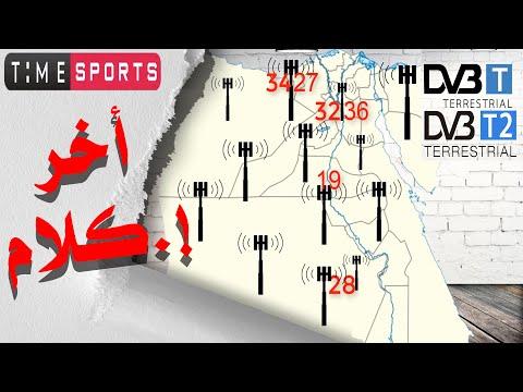 كل حاجة عن البث الرقمي وشاهد قناة Time Sportsسواء كانت شاشتك تدعم البث الرقمي ام لا