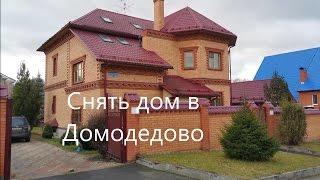 Снять дом в Домодедово | Дом по Каширскому шоссе | kvar-dom.ru