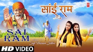 साईं राम Sai Ram I SUFI HUSSAIN SISTERS I New Sai Bhajan I SAI RAM I Full HD Video Song