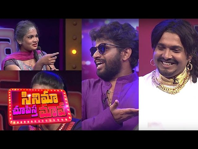 Cinema Chupista Mava 30th March 2017 Full Episode | Hyper Aadi, Getup Srinu