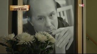 Андрей Панин. Прощание