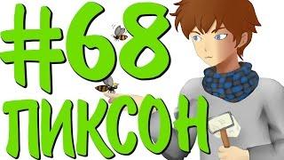 Lp. #ДюжинаПриключений #68 ПИКСИКИ ПИКСОНЫ!