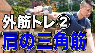 【中高年必見】屋外でもできる外筋トレ②!肩のトレーニング!