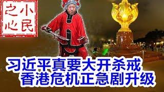 习近平真要大开杀戒? 香港危机正急剧升级 2019.11.15 No.489
