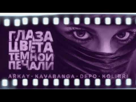 Kavabanga Depo Kolibri ft ARKAY - Глаза цвета тёмной печали (Премьера песни, 2019)