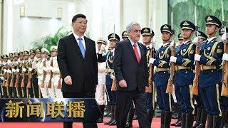 《新闻联播》 习近平举行仪式欢迎智利总统皮涅拉访华 20190424 | CCTV