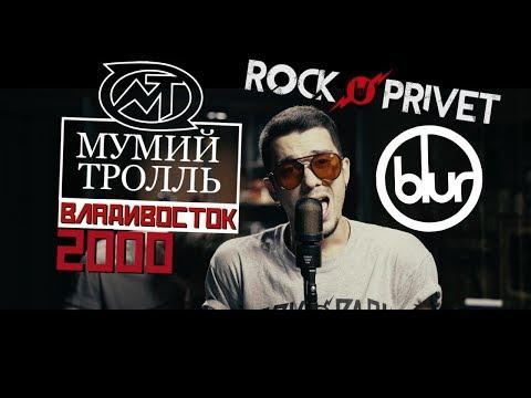Мумий Тролль / Blur - Владивосток 2000 (Cover by #ROCKPRIVET)