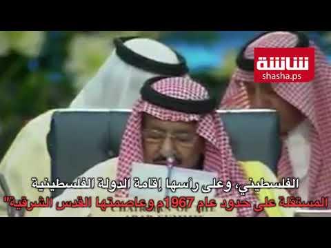 الملك سلمان يثير الجدل حول 'حدود١٩٣٧'الفلسطينية والاعلام السعودي يحسم الموضوع