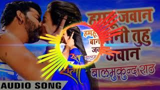 Hamahu Jawan Bani Tuhu Jawan Maja Pawan Singh Bhojpuri Song Dj Master King Rath