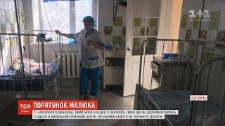 11-місячний Данилко з численними опіками може не перенести дороги до Києва