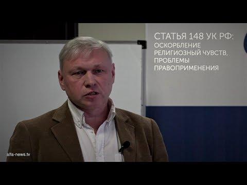 Статья 148 УК РФ: Оскорбление религиозных чувств, проблемы правоприменения