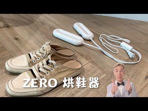 下雨天不能沒有它們|SOTHING 除濕盒 x ZERO 烘鞋器 雨天必備寶物