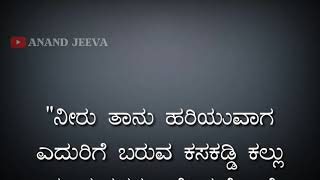 Kannada Quotes On Life Free Video Search Site Findclip