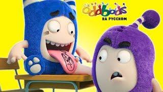 Чуддики | Школьные Проказы | Смешные мультики для детей