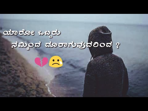 Sad Love Breakup Whatsapp Quotes In Kannada Whatsapp Status Quotes