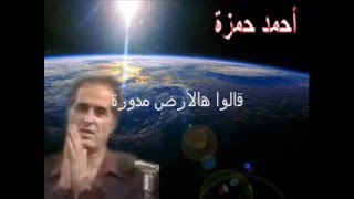 تحميل و مشاهدة Ahmad Hamza - Galou hal ardh emdawara MP3