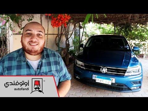 تجربة قيادة فولكس فاجن تيجوان 2018 - 2018 Volkswagen Tiguan Review