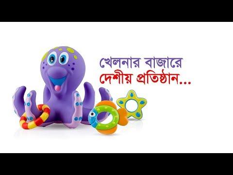 খেলনার বাজারে দেশীয় প্রতিষ্ঠান | Bangla Business News | Business Report | 2019