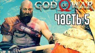 God of War 4 (2018) прохождение на русском #5 — ГНЕЗДО СТРАШНЫХ ТВАРЕЙ!