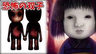 2周目エンディング!   恐怖の双子の正体とは・・      呪いの日本人形を育ててみた・・・   育てて日本人形#5 絶対に最後まで育ててください、さもないと・・