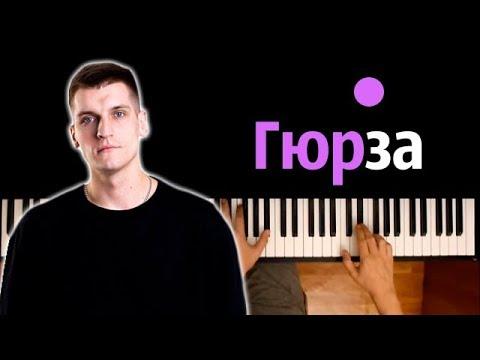 Liranov - Гюрза ● караоке | PIANO_KARAOKE ● ᴴᴰ + НОТЫ & MIDI