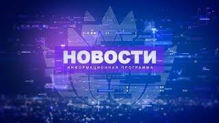 Новости 07.02.2019