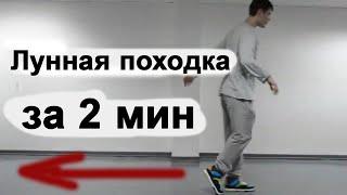 Лунная походка Майкла Джексона moonwalk (обучение) Урок 1