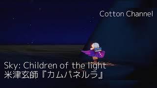 [Sky: 星を紡ぐ子どもたち]米津玄師『カムパネルラ』【弾いてみた】