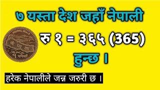 7 देश जहाँ नेपाली रुपैयाको महत्तो धेरै / 7 countries where Nepali currencies value very  high
