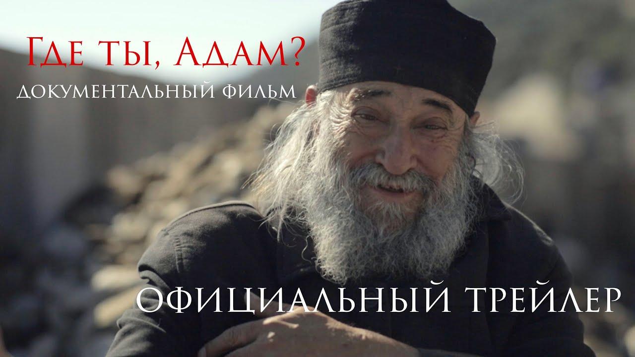 Где ты, Адам?