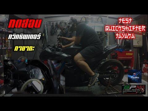 GP RIDER (EP.1) quickshipter Tayaka ninja300 จัดว่าสุด!!