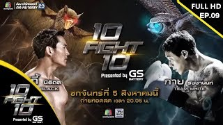 10 Fight 10 | EP.09 | กาย รัชชานนท์ VS ไนกี้ นิธิดล | 05 ส.ค.62 Full HD