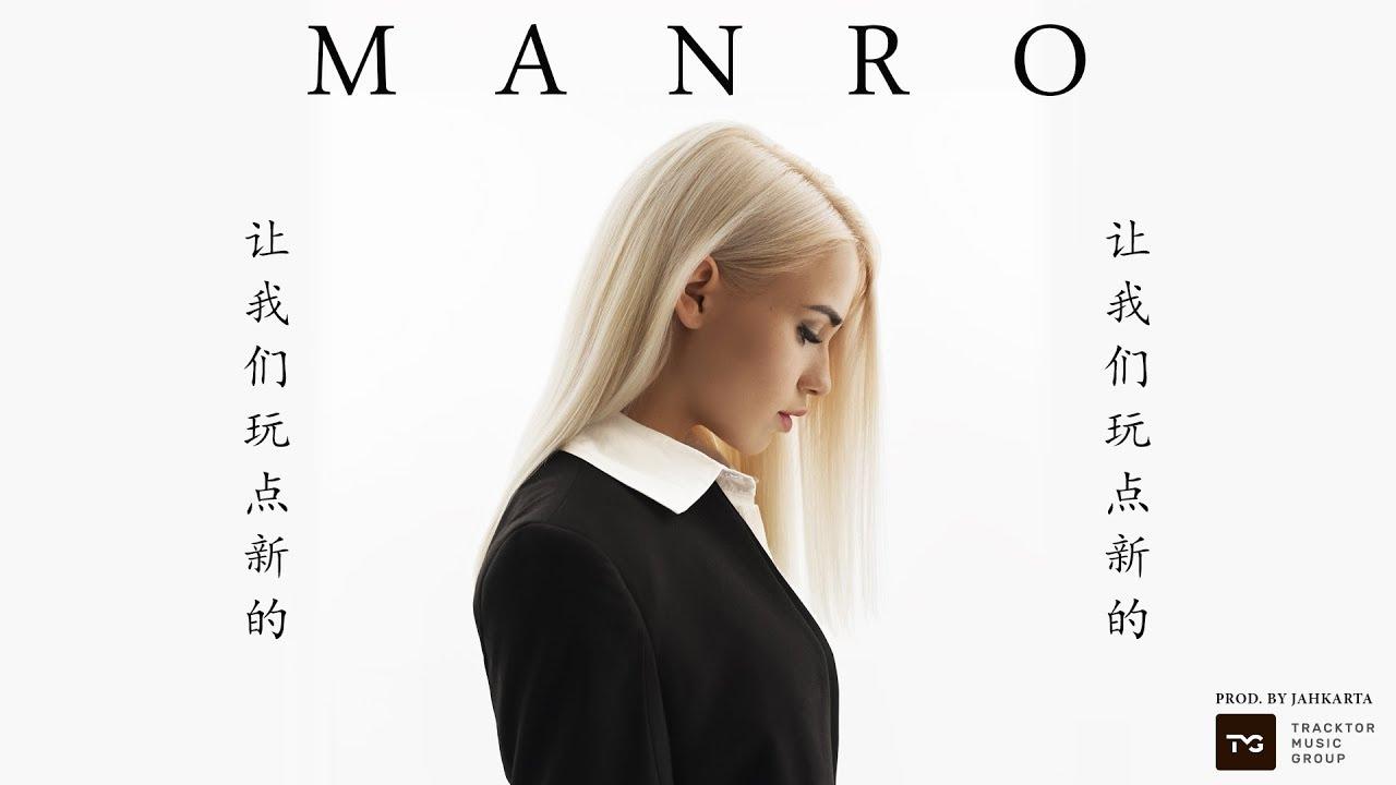 Manro — Давай попробуем