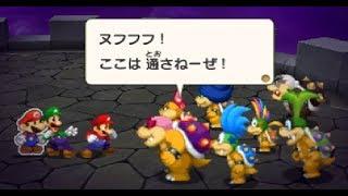 マリオ&ルイージRPG ペーパーマリオMIX #55『襲撃!クッパ7人衆!』 Mario & Luigi: Paper Jam