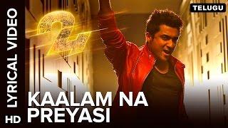Kaalam Na Preyasi Song From Suriya's 24 Movie