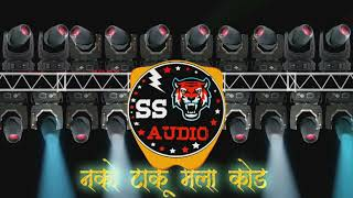 Download Nako taku mala koda DJ Shubham SV DJ kiran ng