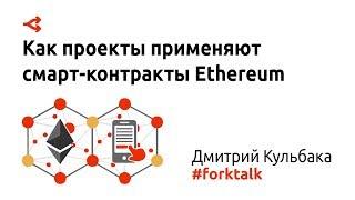 Как проекты применяют смарт-контракты Ethereum — Дмитрий Кульбака