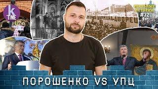 Почему Порошенко проиграет в борьбе с церковью: уроки истории - #32 Реальные истории