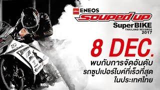 Souped Up Super Bike Thailand Records 2017  8-DEC-2017