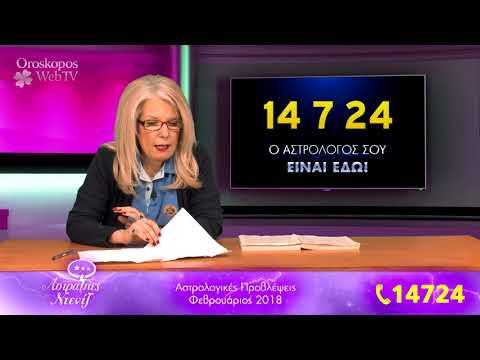 Οι Αστρολογικές προβλέψεις ζωδίων για τον Φλεβάρη από την D. Διαμαντή σε βίντεο!