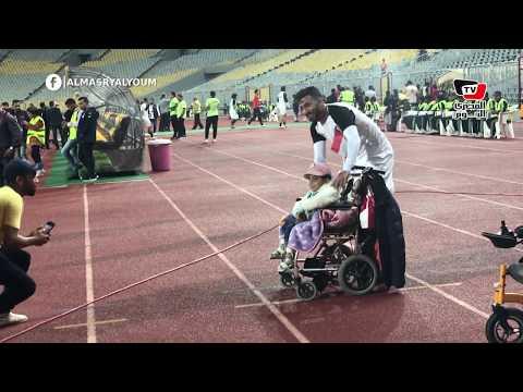 تريزيجيه والشحات يلتقطان الصور التذكارية مع أحد المشجعين من ذوي الاحتياجات الخاصة