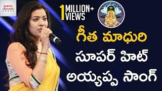 Geetha Madhuri Latest Song | Geetha Madhuri Ayyappa Swamy Special Song | Muddula Ayyappa Song