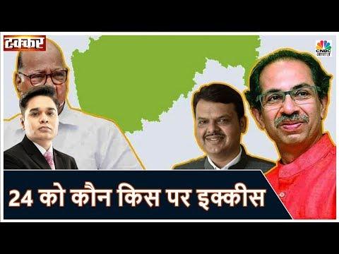 महाराष्ट्र में भाजपा - शिवसेना गठबंधन की सरकार | टक्कर