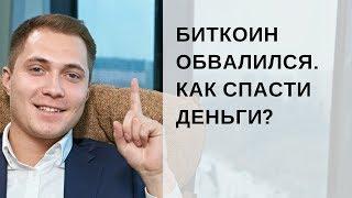 Олег Факеев: Биткоин, Пампы, Падение рынка и Как сейчас зарабатывать