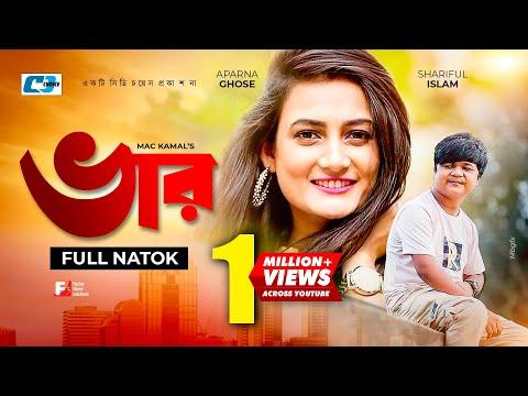 vaar ভার aporna ghosh shariful nirjon bangla