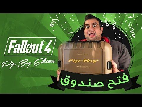 فتح الصندوق الخنفشاري للعبة Fallout 4 Pip